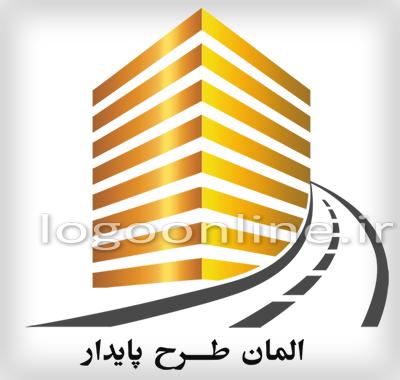 طراحی لوگو و آرم شرکت ساختمانی و فضای سبزطراحی لوگو شرکت ساختمانی المان طرح