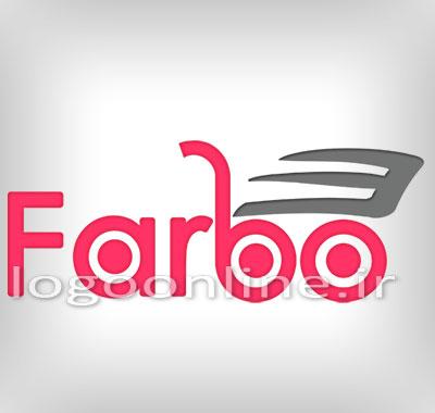 طراحی لوگو و آرم فروش لوازم آرایشیطراحی لوگو و آرم فروشگاه اینترنتی فاربو