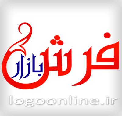 طراحی لوگو، طراحی آرم، سفارش طراحی لوگو آنلاینطراحی لوگو تایپ سایت فرش بازار