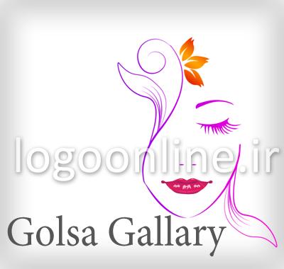 golsa gallery.pngطراحی لوگو و آرم فروش لوازم آرایشی