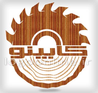 طراحی لوگو، طراحی آرم، سفارش طراحی لوگو آنلاینطراحی لوگو شرکت صنایع چوب کابینو