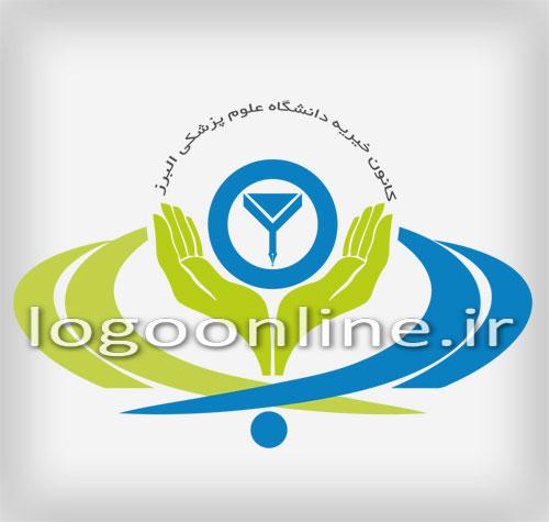 طراحی لوگو خیریه دانشگاه علوم پزشکی البرز