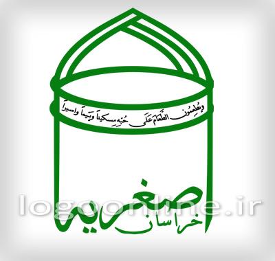 طراحی لوگو، طراحی آرم، سفارش طراحی لوگو آنلاینطراحی لوگو موسسه خیریه اصغریه خراسان