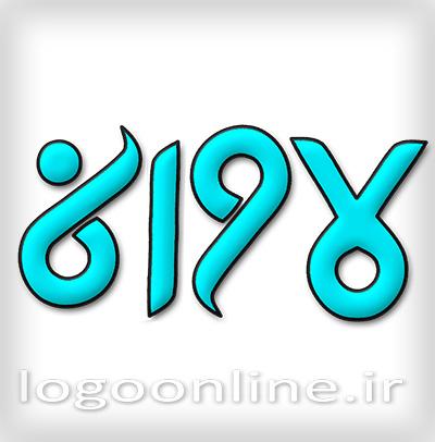 طراحی لوگو، طراحی آرم، سفارش طراحی لوگو آنلاینطراحی لوگو شرکت دستمال کاغذی لاوان