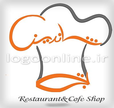 طراحی لوگو برای موسسه خیریهطراحی لوگو رستوران و کافی شاپ شاندیز برتر
