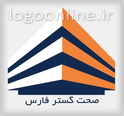 لوگوی شرکت ساختمانی با رنگ بندی سیاه و سفیدطراحی لوگو شرکت ساختمانی صحت گستر فارس