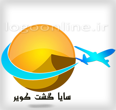 طراحی لوگو آژانس مسافرتی و گردشگری شکوه پارسهطراحی لوگو آژانس هواپیمایی سایا گشت کویر
