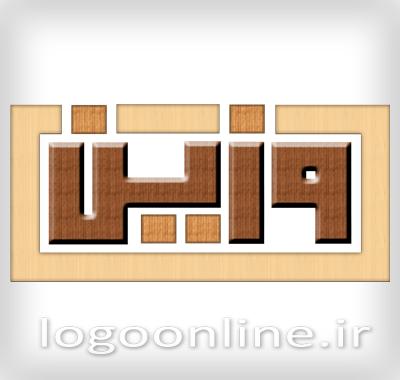 طراحی لوگو، طراحی آرم، سفارش طراحی لوگو آنلاینطراحی لوگو شرکت وزین چوب