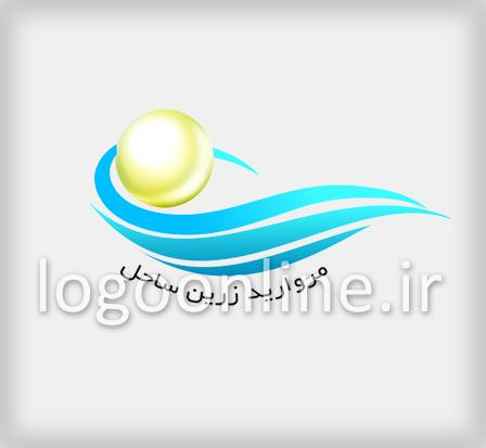 لوگوی شرکت ساختمانی با رنگ بندی سیاه و سفیدطراحی لوگوی شرکت مواد غذایی مروارید زرین ساحل