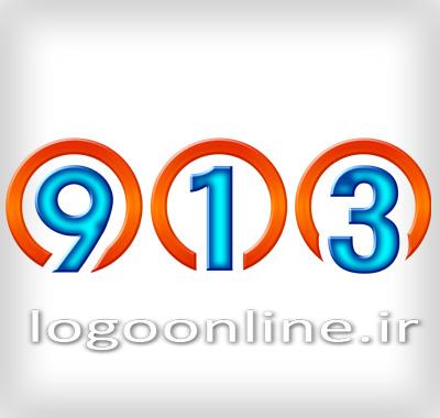 طراحی لوگوی شرکتطراحی لوگو شرکت بازرگانی 913