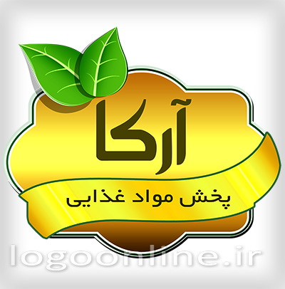طراحی لوگوی شرکتطراحی لوگو شرکت پخش غذایی آرکا