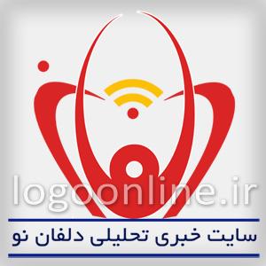 طراحی لوگوی سایت خبری دلفان نو توسط لوگو آنلاین