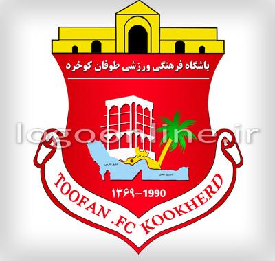 طراحی لوگوی ورزشیطراحی لوگو باشگاه ورزشی کوخرد هرمزگان