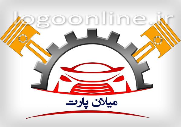 logo-milanpart.jpgطراحی لوگو لوازم یدکی خودرو میلان پارت