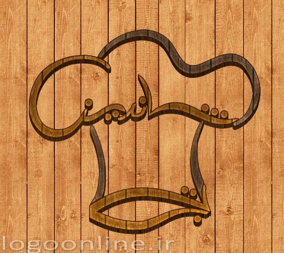 طراحی لوگو رستوران و کافی شاپ شاندیز برترطراحی لوگو رستوران شاندیز