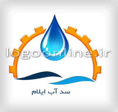 طراحی لوگوی شرکتطراحی لوگو شرکت تاسیسات سد آب ایلام